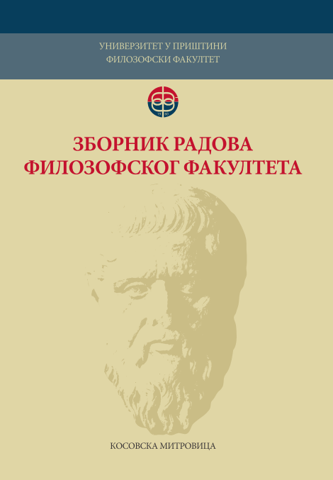 Collection of Papers of the Faculty of Philosophy Cover Image