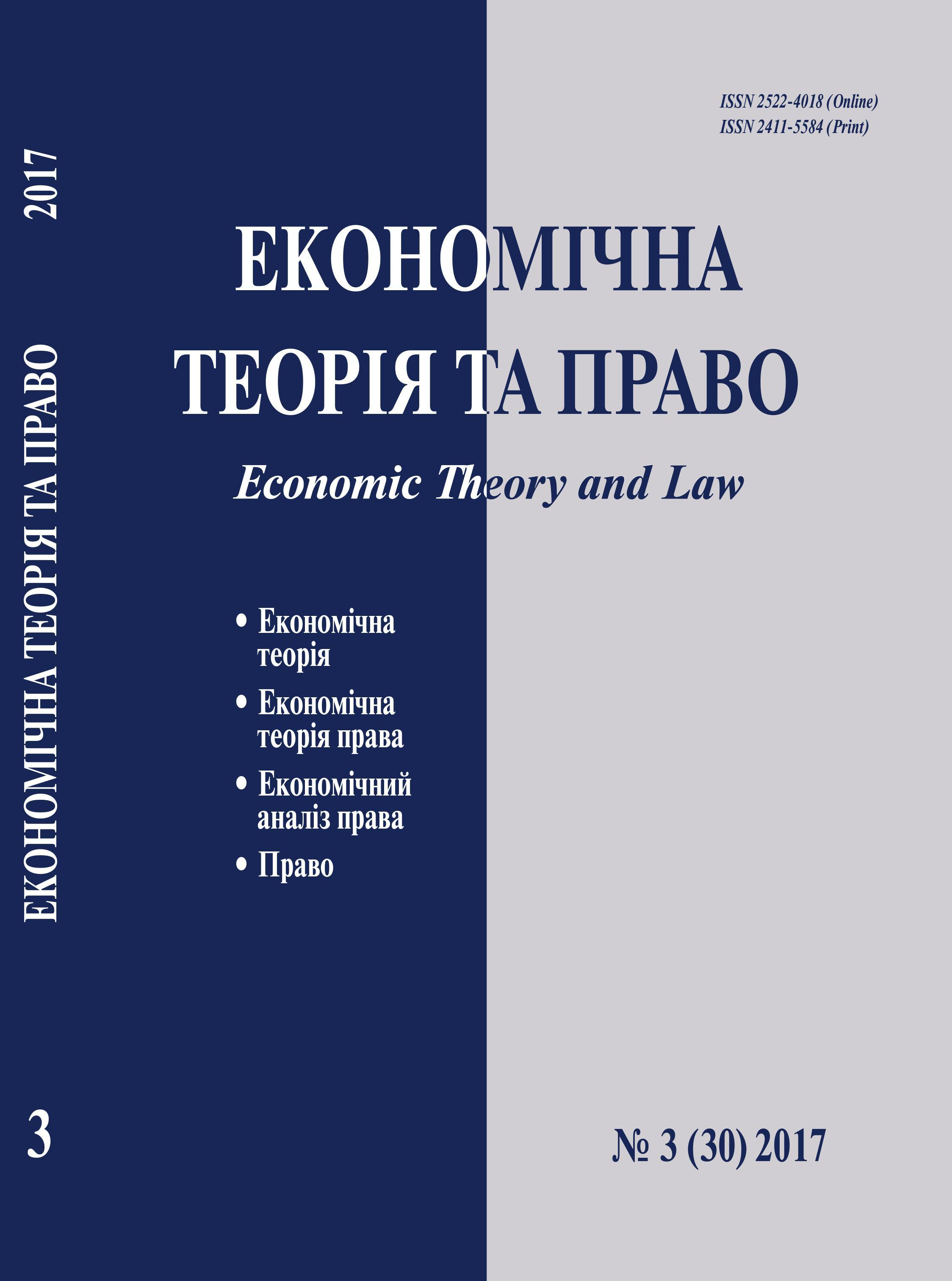 Economic Theory and Law Cover Image
