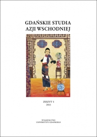 Gdansk Journal of East Asian Studies Cover Image
