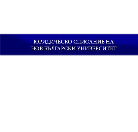 Law Journal of New Bulgarian University Cover Image