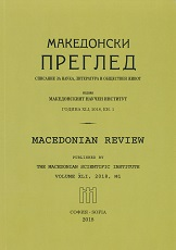 Macedonian Review Cover Image