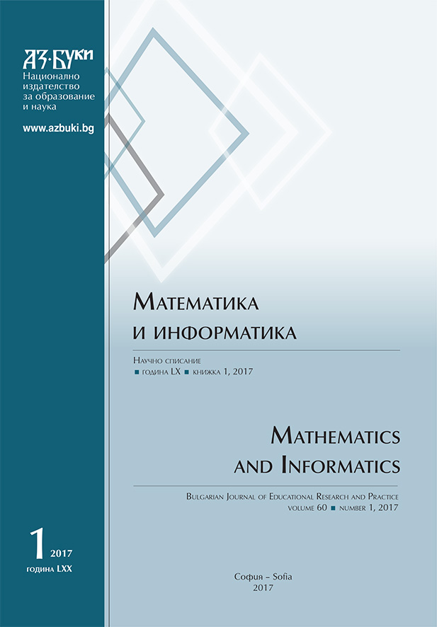 Mathematics and Informatics Cover Image