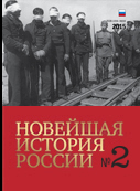 Modern History of Russia Cover Image