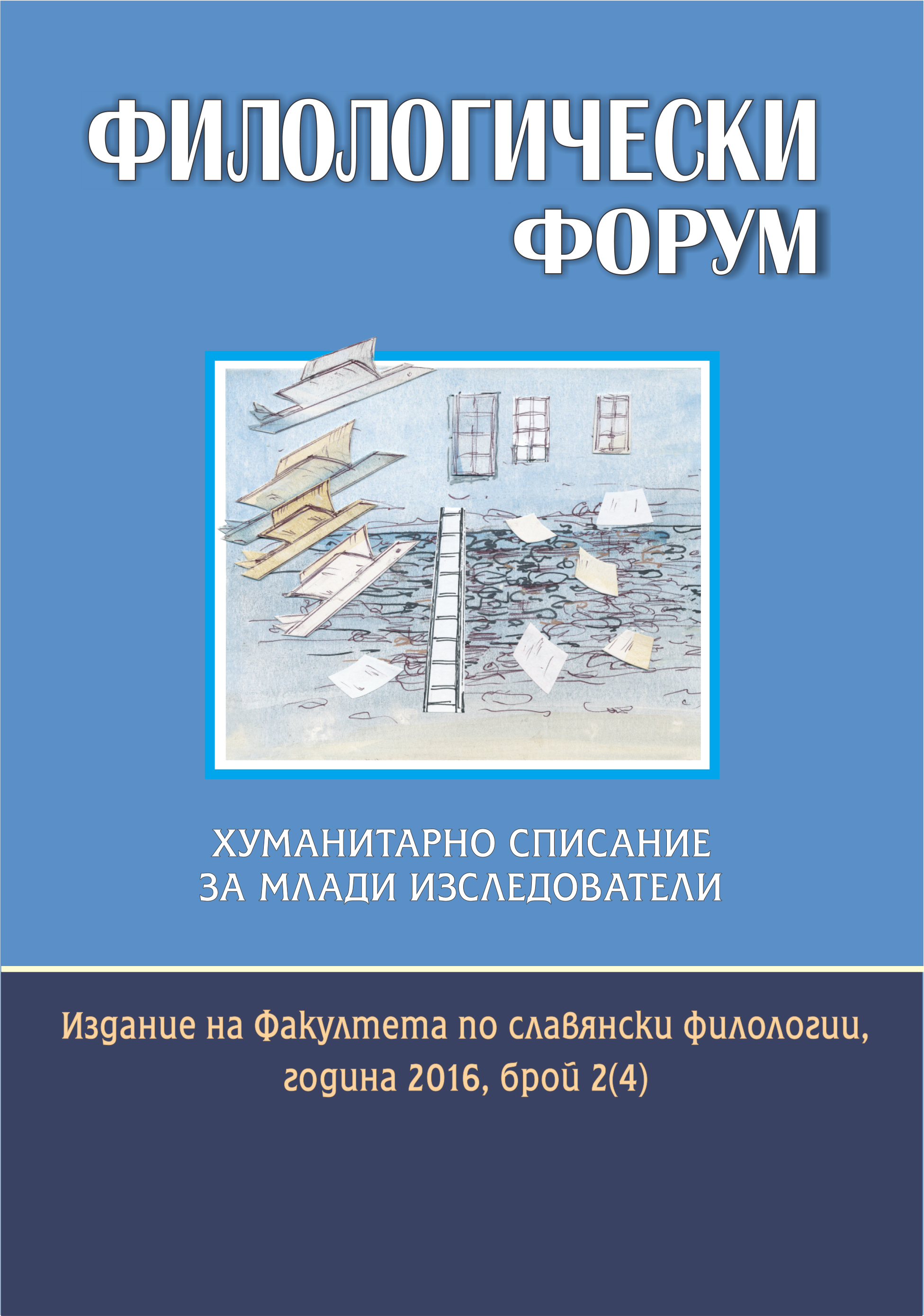 Philological Forum Cover Image