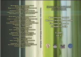 Philological Studies Cover Image