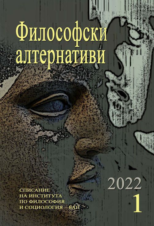 Philosophical Alternatives Cover Image