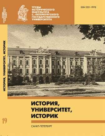 Proceedings of the History Department of the Saint-Petersburg State University Cover Image