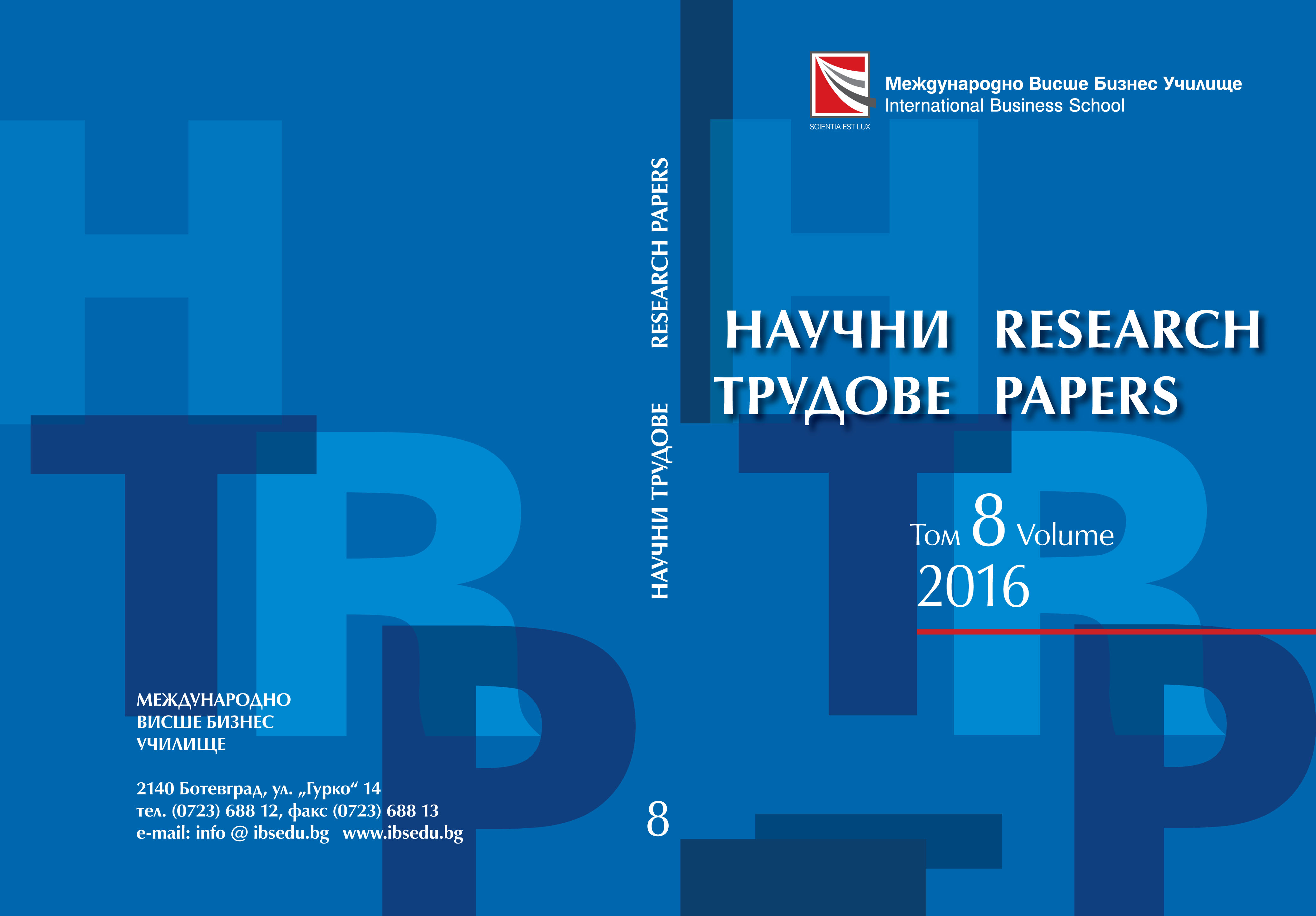 Research Papers. International Business School - Botevgrad Cover Image