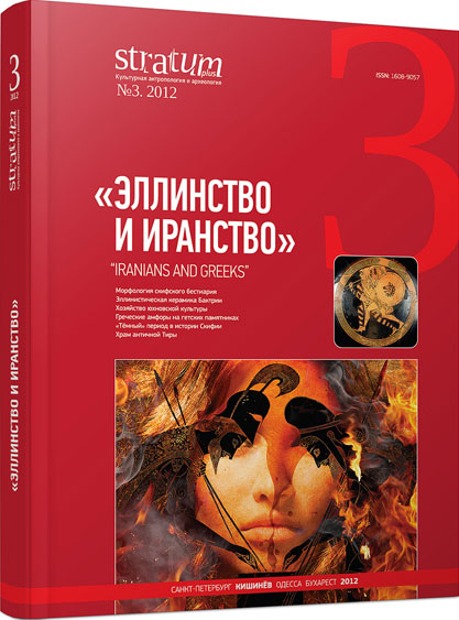 Stratum plus. Archaeology and Cultural Anthropology Cover Image