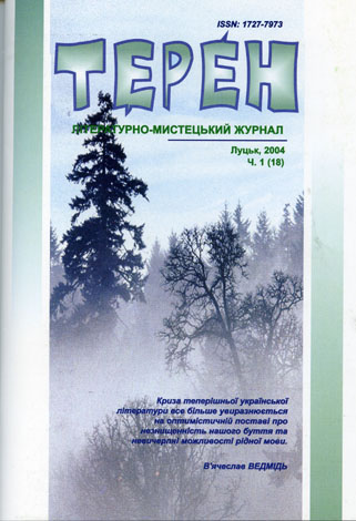 Teren  Cover Image