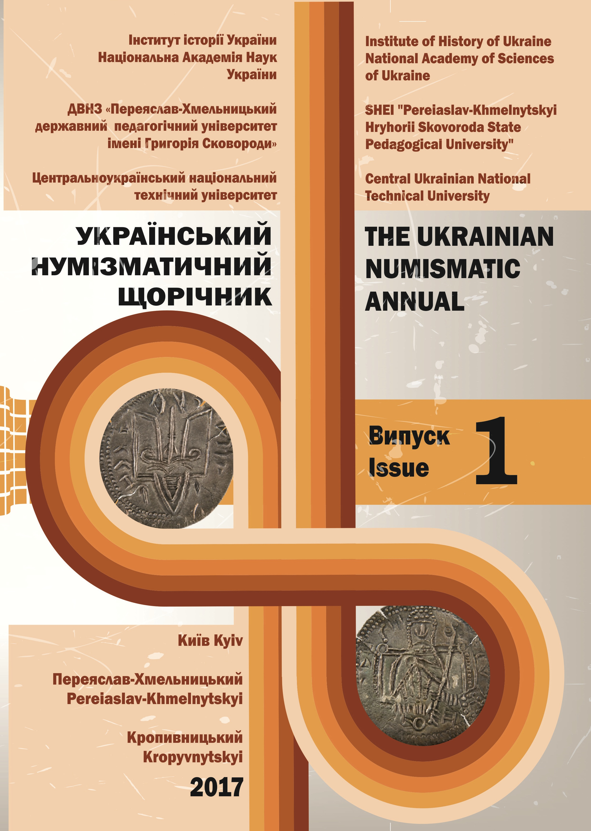 The Ukrainian Numismatic Annual Cover Image