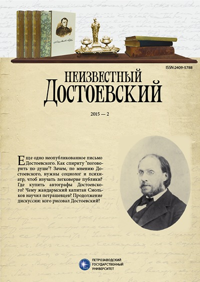 The Unknown Dostoevsky Cover Image