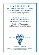Yearbook of the Faculty of Economics and Business Administration, Sofia University St Kliment Ohridski Cover Image
